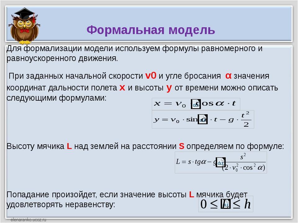 Формальная модель Для формализации модели используем формулы равномерного и р...