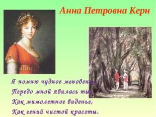 Анна Петровна Керн Я помню чудное мгновенье: Передо мной явилась ты, Как мим