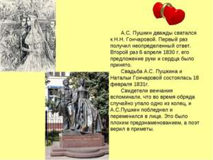 А.С. Пушкин дважды сватался к Н.Н. Гончаровой. Первый раз получил неопределе
