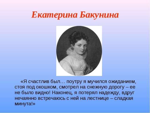 Екатерина Бакунина «Я счастлив был… поутру я мучился ожиданием, стоя под окош...