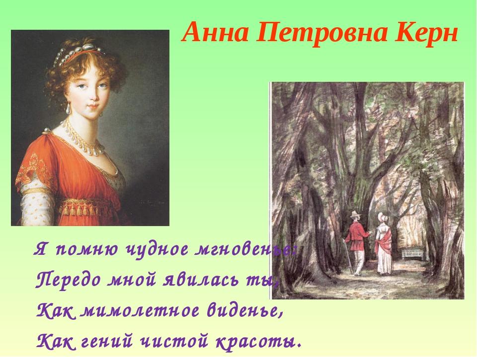 Анна Петровна Керн Я помню чудное мгновенье: Передо мной явилась ты, Как мим...