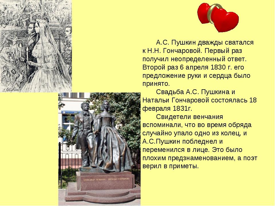 А.С. Пушкин дважды сватался к Н.Н. Гончаровой. Первый раз получил неопределе...