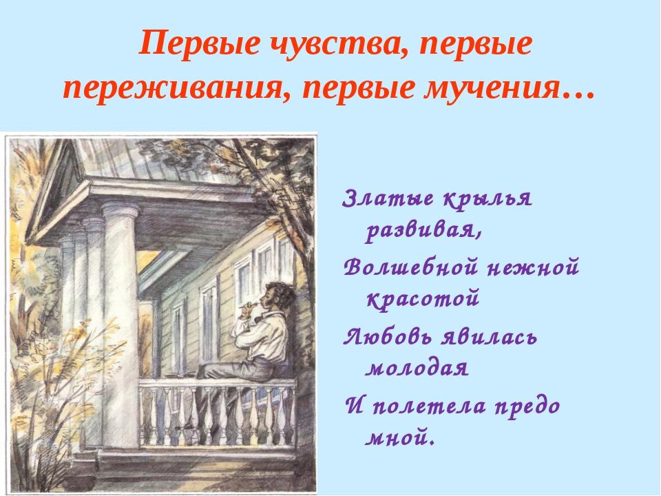 Первые чувства, первые переживания, первые мучения… Златые крылья развивая,...