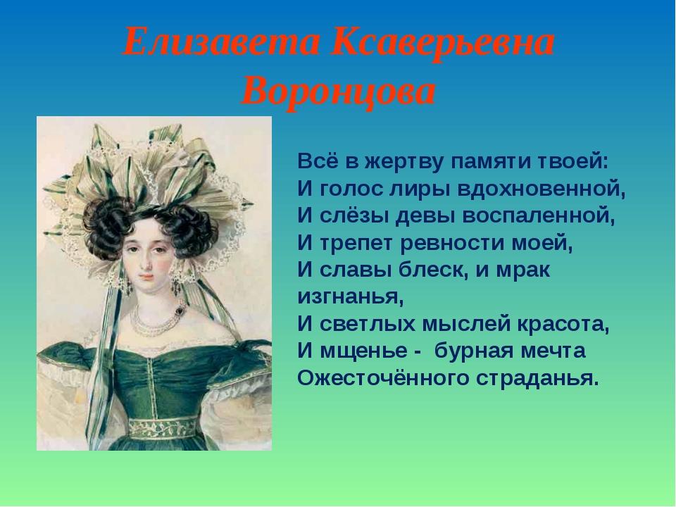 Елизавета Ксаверьевна Воронцова Всё в жертву памяти твоей: И голос лиры вдохн...