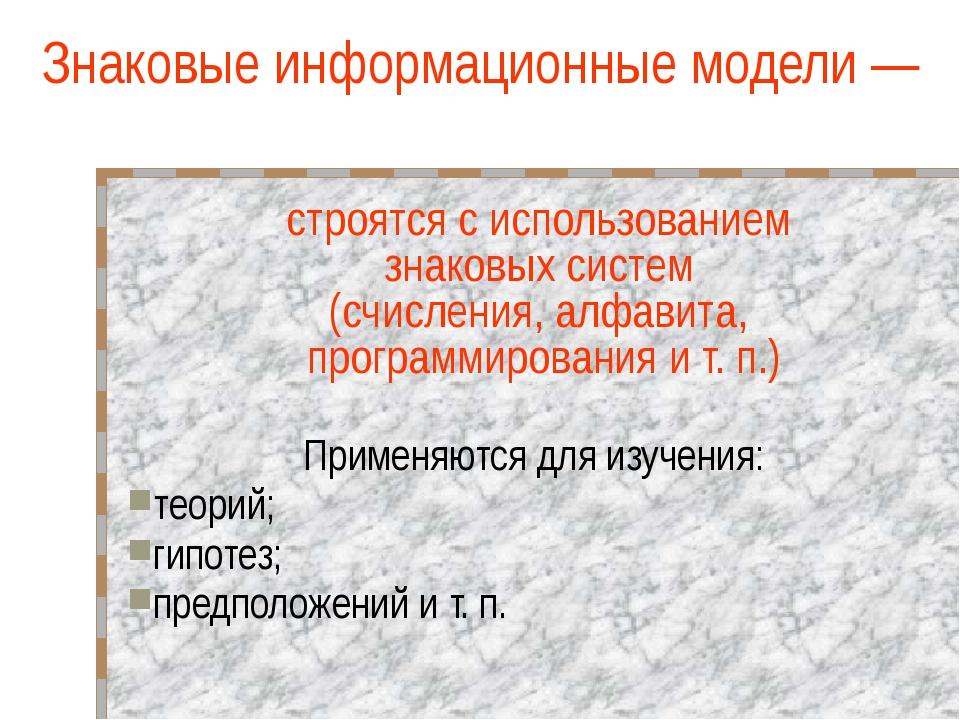 Знаковая, описательная информационная модель на естественном языке: например...