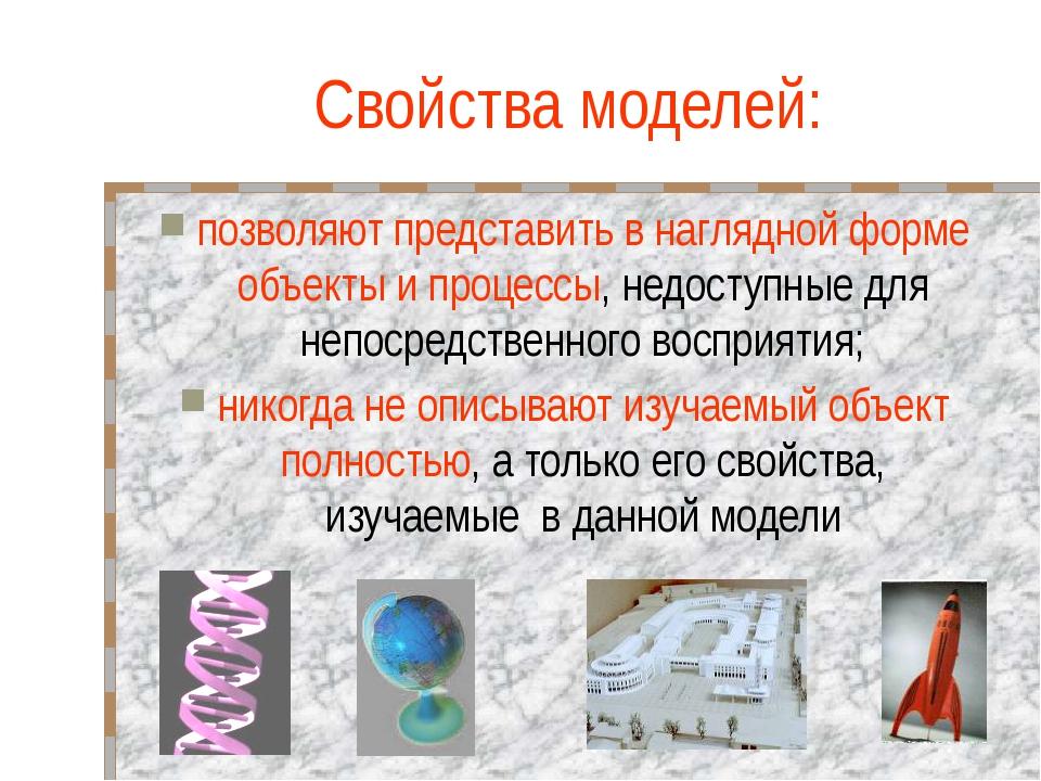 Формы моделей: материальные, в наглядной форме; информационные.