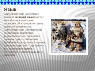 Язык Хантыйский язык (устаревшее название остяцкий язык) вместе с мансийским