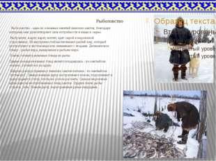 Рыболовство Рыболовство - одно из основных занятий пимских хантов, благодаря