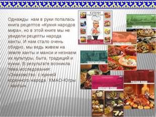 Однажды нам в руки попалась книга рецептов «Кухня народов мира», но в этой кн