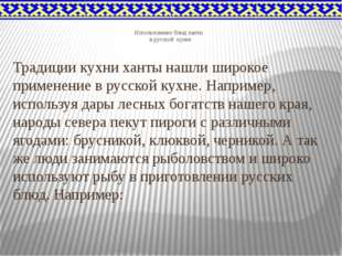 Использование блюд ханты в русской кухне Традиции кухни ханты нашли широкое