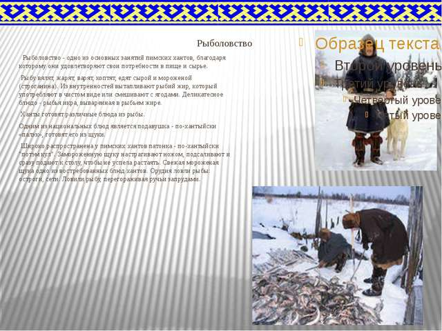 Рыболовство Рыболовство - одно из основных занятий пимских хантов, благодаря...