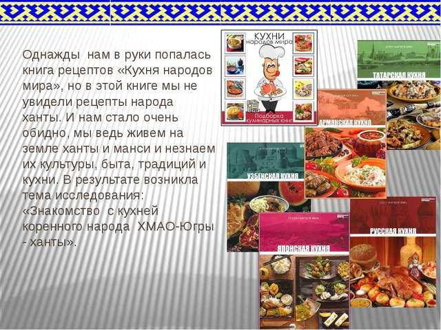 Однажды нам в руки попалась книга рецептов «Кухня народов мира», но в этой кн...