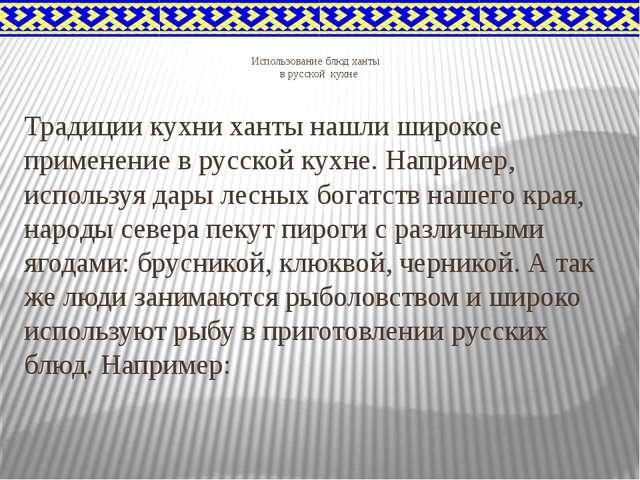 Использование блюд ханты в русской кухне Традиции кухни ханты нашли широкое...