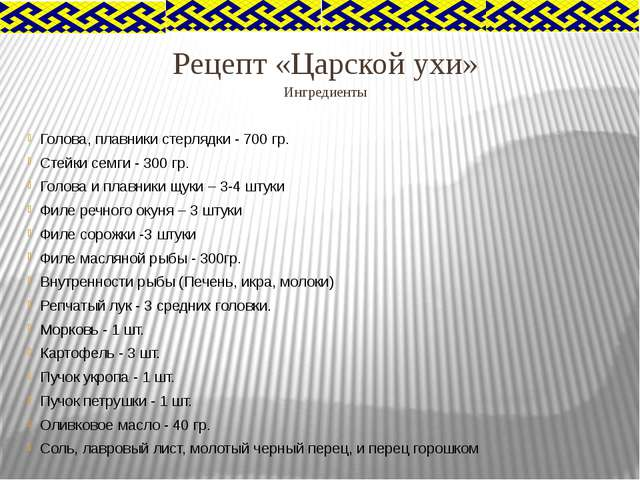Рецепт «Царской ухи» Ингредиенты Голова, плавники стерлядки - 700 гр. Стейки...