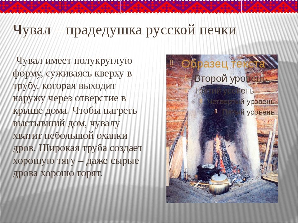 Чувал – прадедушка русской печки Чувал имеет полукруглую форму, суживаясь кве...