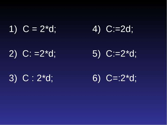 C = 2*d;4) C:=2d; 2) C: =2*d;5) C:=2*d; 3) C : 2*d;6) C=:2*d;
