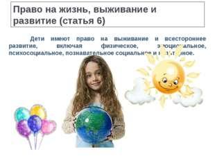 Право на жизнь, выживание и развитие (статья 6) Дети имеют право на выживани