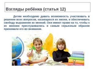 Взгляды ребёнка (статья 12) Детям необходимо давать возможность участвовать