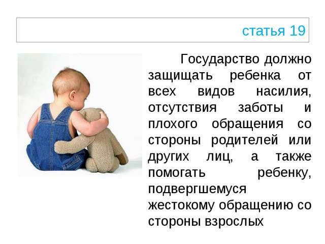 статья 19 Государство должно защищать ребенка от всех видов насилия, отсутст...