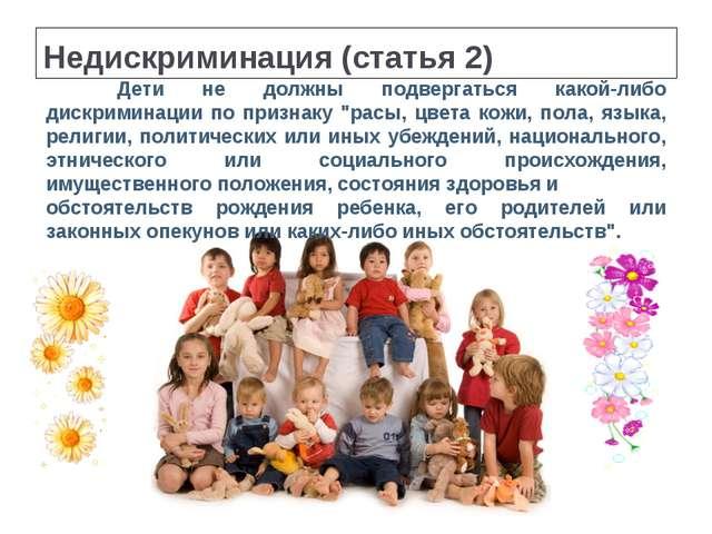 Недискриминация (статья 2) Дети не должны подвергаться какой-либо дискримина...