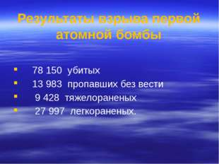78 150 убитых 13 983 пропавших без вести 9 428 тяжелораненых 27 997 легкоран