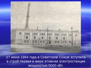 27 июня 1954 года в Советском Союзе вступила в строй первая в мире атомная э