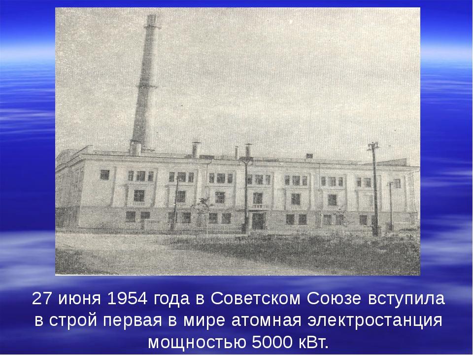 27 июня 1954 года в Советском Союзе вступила в строй первая в мире атомная э...