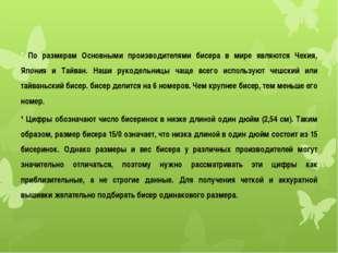 * По размерам Основными производителями бисера в мире являются Чехия, Япония