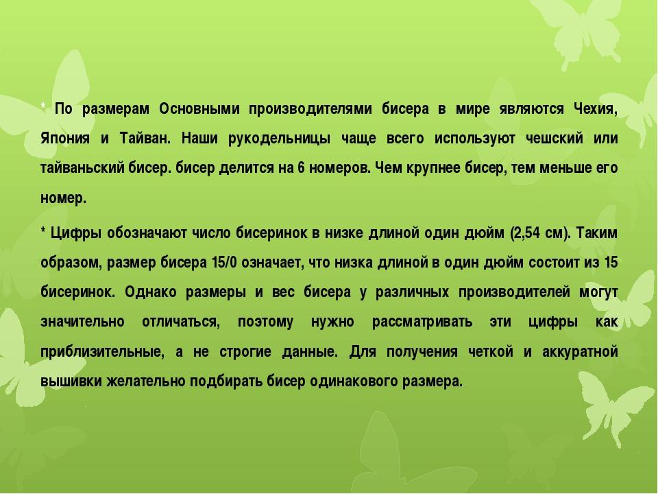 * По размерам Основными производителями бисера в мире являются Чехия, Япония...