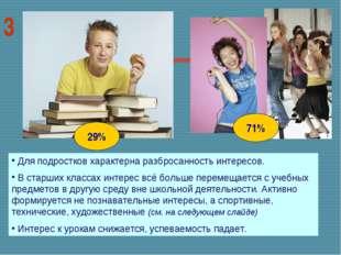 3 Для подростков характерна разбросанность интересов. В старших классах интер