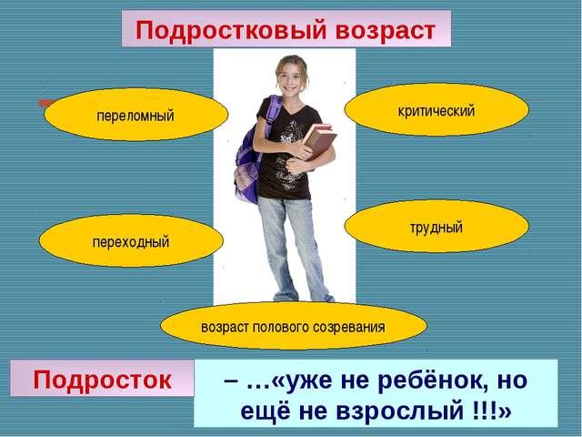 – …«уже не ребёнок, но ещё не взрослый !!!» Подростковый возраст переломный п...
