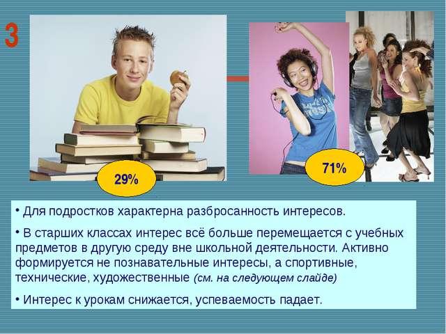 3 Для подростков характерна разбросанность интересов. В старших классах интер...