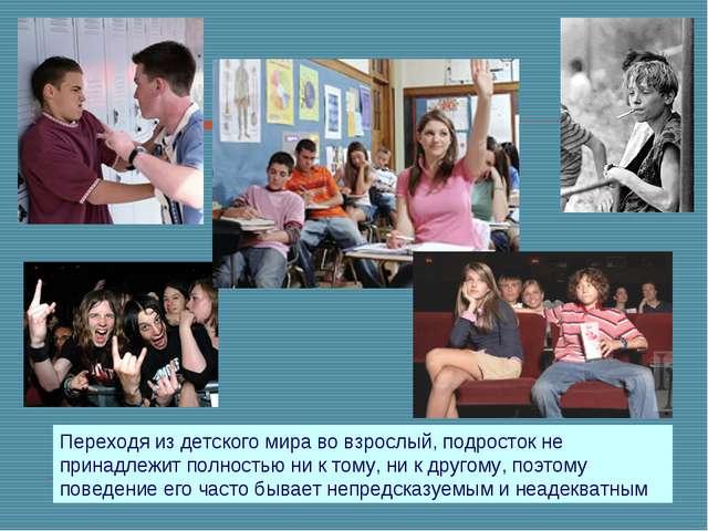 Переходя из детского мира во взрослый, подросток не принадлежит полностью ни...