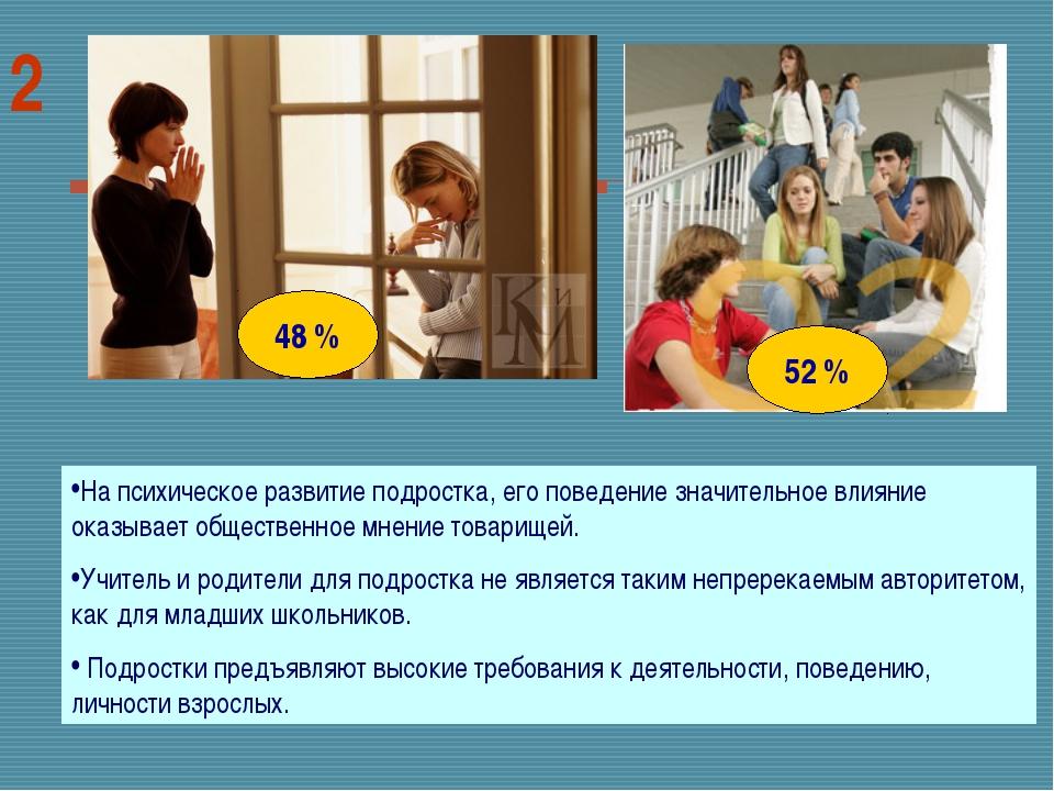 2 На психическое развитие подростка, его поведение значительное влияние оказы...