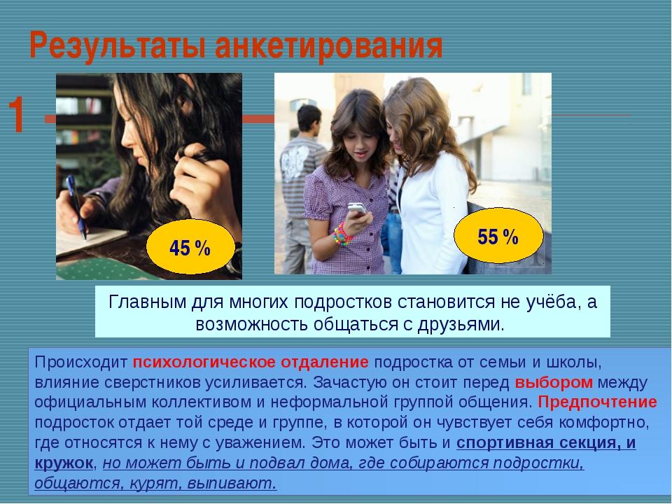 1 Главным для многих подростков становится не учёба, а возможность общаться с...