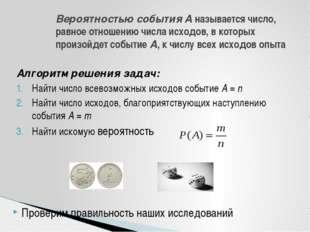 1) Появление «орла» и появление «решки» в результате одного испытания. 2) Пра