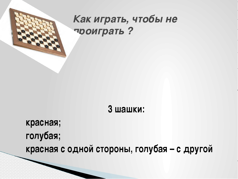 3 шашки: красная; голубая; красная с одной стороны, голубая – с другой Как и...