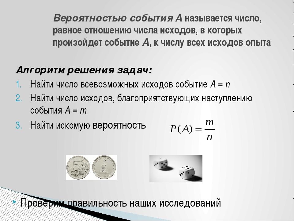 1) Появление «орла» и появление «решки» в результате одного испытания. 2) Пра...