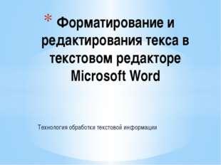 Технология обработки текстовой информации Форматирование и редактирования тек