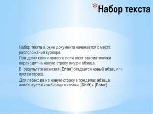 Набор текста Набор текста в окне документа начинается с места расположения ку
