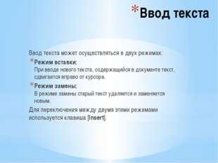 Ввод текста Ввод текста может осуществляться в двух режимах: Режим вставки; П