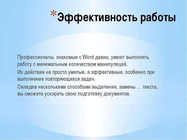 Эффективность работы Профессионалы, знакомые с Word давно, умеют выполнять ра...