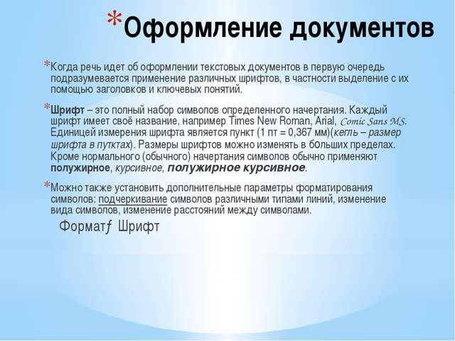 Оформление документов Когда речь идет об оформлении текстовых документов в пе...