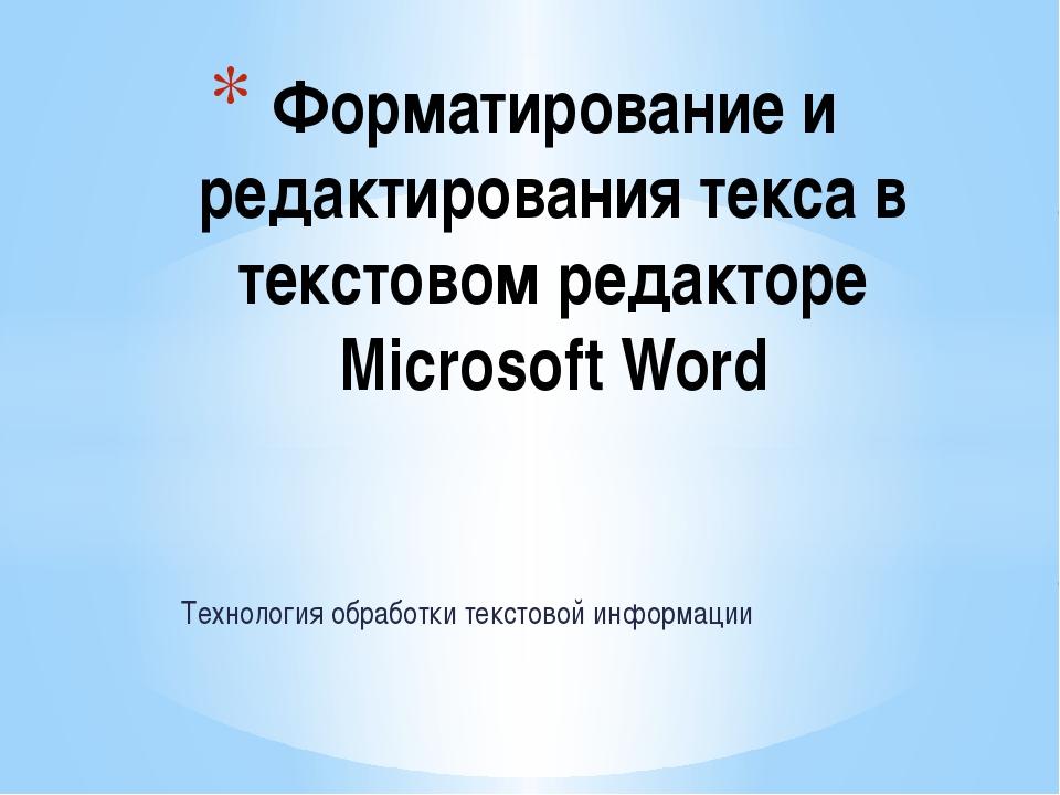 Технология обработки текстовой информации Форматирование и редактирования тек...