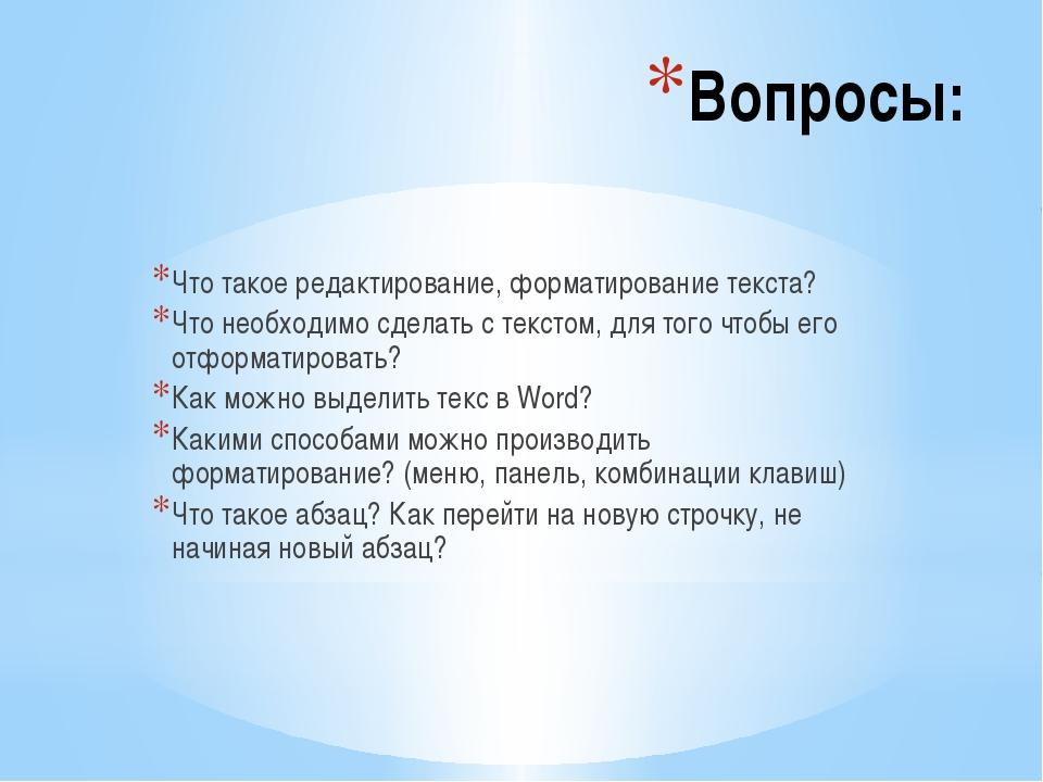 Вопросы: Что такое редактирование, форматирование текста? Что необходимо сдел...