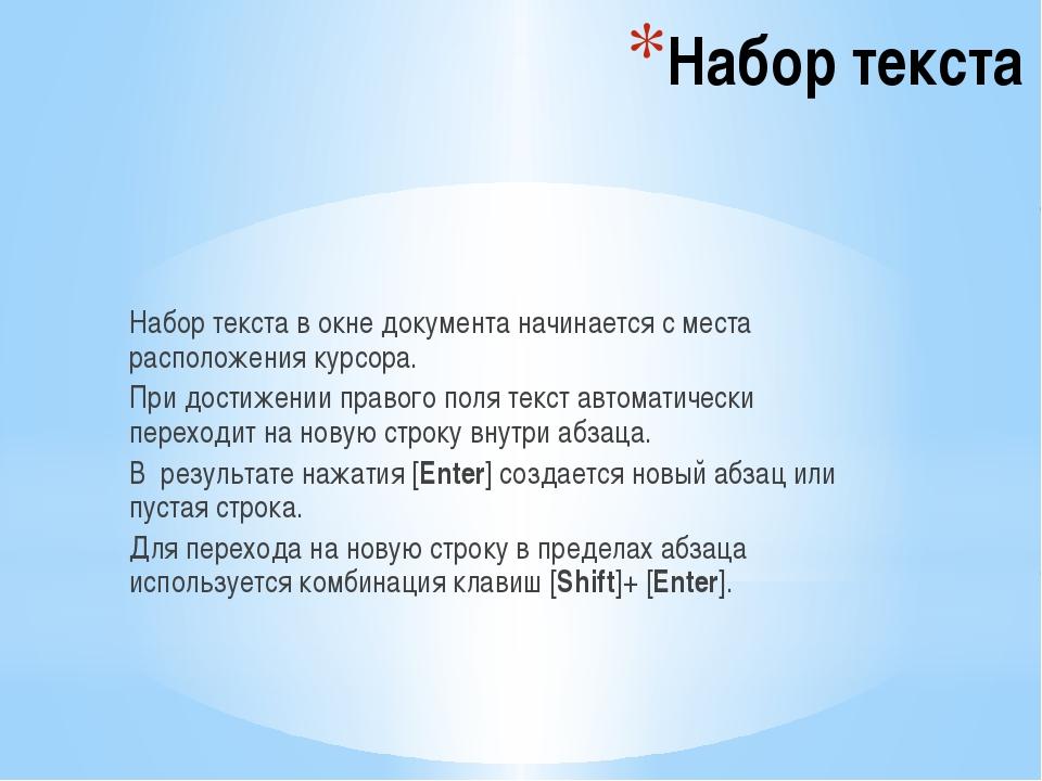 Набор текста Набор текста в окне документа начинается с места расположения ку...