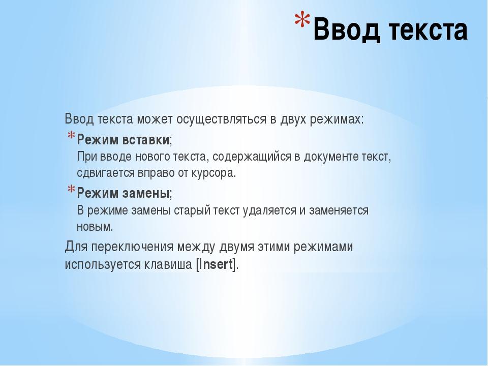 Ввод текста Ввод текста может осуществляться в двух режимах: Режим вставки; П...