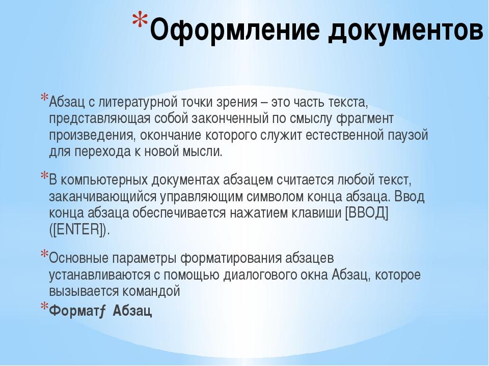 Оформление документов Абзац с литературной точки зрения – это часть текста, п...
