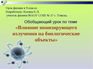 Урок физики в 9 классе. Разработала: Кукина Е.Л. учитель физики МАОУ СОШ № 37