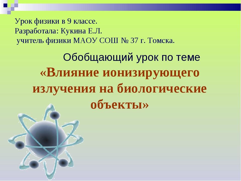 Урок физики в 9 классе. Разработала: Кукина Е.Л. учитель физики МАОУ СОШ № 37...